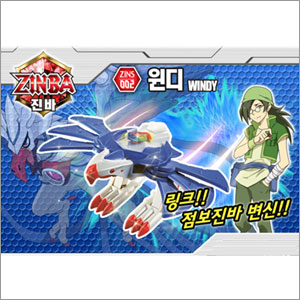 [진바] 윈디 002
