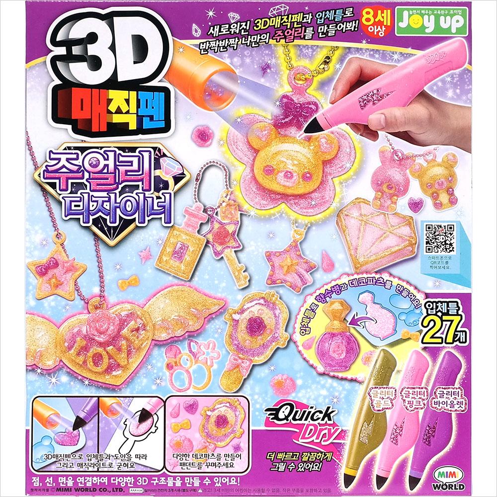 [미미월드] 3D매직펜 주얼리디자니어 3색